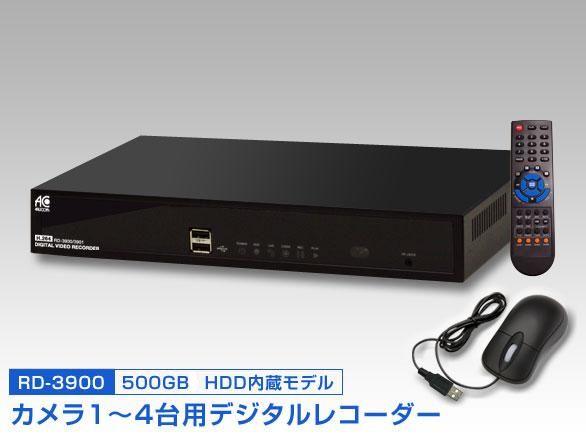 RD3900シリーズ