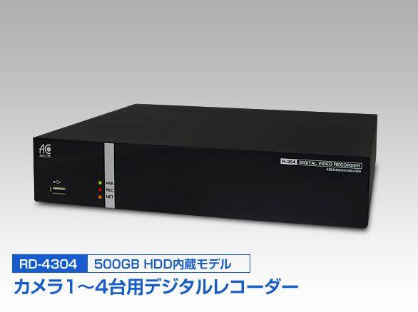 RD4304シリーズ