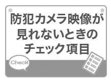チェック1